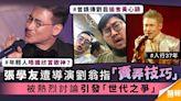 張學友遭導演劉翁指「賣弄技巧」 被熱烈討論引發「世代之爭」 - 晴報 - 娛樂 - 中港台