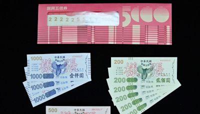 五倍券放大變「十倍券」!12家銀行優惠方案一次看