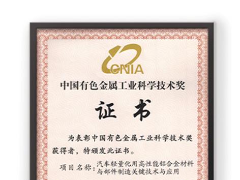 忠旺集團榮獲2020年度「中國有色金屬科學技術獎一等獎」