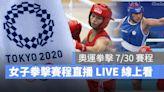 【2021 東京奧運拳擊直播】吳詩儀、陳念琴 7/30 奧運女子拳擊、奧運拳擊 Live 直播線上看 - 蘋果仁 - 果仁 iPhone/iOS/好物推薦科技媒體