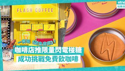 一齊玩《魷魚遊戲》椪糖Game!新加坡過江龍咖啡店推限定閃電椪糖!成功挑戰可免費歎啡! | 玩樂 What's On
