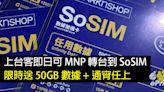 上台客即日可 MNP 轉台到 SoSIM!限時送 50GB 數據 + 通宵任上