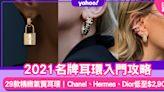 名牌耳環|29款入門級名牌耳環!低價入手Chanel/Tiffany/Dior