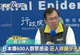 快新聞/日本爆600人「舔同一奶」群聚感染 莊人祥籲少去風月場所:只能這麼委婉地說
