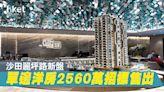 2560萬買沙田麗坪路新盤單邊洋房 - 香港經濟日報 - 地產站 - 新盤消息 - 新盤新聞