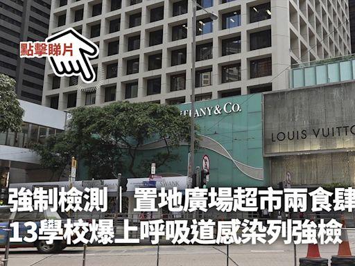 九龍塘耀中等13校強制檢測兼停課 中環置地食肆超市兩店納強檢