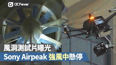 風洞測試片曝光,Sony Airpeak 無人機強風中懸停 - DCFever.com