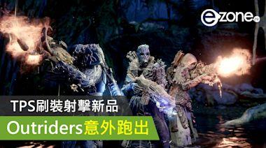 【注目遊戲】TPS混合射擊作 Outriders意外跑出 - ezone.hk - 遊戲動漫 - 電競遊戲