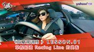 【高階駕訓班】Lesson1:掌握最速Racing Line的奧義!你以為是過彎,其實高手都是跑直線!