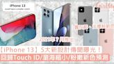 【iPhone 13】5大新設計傳聞曝光!回歸Touch ID/瀏海縮小/粉嫩新色預測 | GirlStyle 女生日常