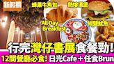 動漫節2021|灣仔餐廳合集推介:期間限定Stephy茶飲店+熱熔芝士漢堡包+全海景花花隧道下午茶|區區搵食 | 飲食 | 新假期