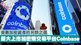 受惠加密資產的另類之選 最大上市加密幣交易平台Coinbase - 香港經濟日報 - 理財 - 博客