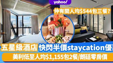 酒店優惠2021|五星級酒店Staycation半價快閃優惠!美利低至人均$1,155包2餐/朗廷零房價