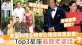 【星座性格】家庭和諧全靠老公懂得尊重、傾聽愛妻 Top3星座最聽老婆話 | MamiDaily 親子日常