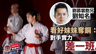 【東京奧運】劉慕裳傍晚爭銅牌 胞兄劉知名:對手實力差一班