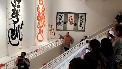 《李大師吉祥書道書法展》 — 先賣人後賣作品 | 時刻導賞員 | 立場新聞