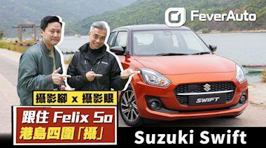 攝影腳 x 攝影眼:揸住 Suzuki Swift 跟住 Felix So 港島四圍「攝」 - DCFever.com