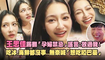 王思佳踢翻「孕婦禁忌」謠言:放過我! 吃冰.海鮮都沒事..無奈喊「想吃啞巴藥」