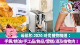 母親節 2020 時尚禮物精選:手袋/精油/手工品/飾品/雪糕/酒及植物肉!