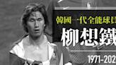 懷念韓國一代全能足球員 — 柳想鐵 | 鍾樂偉 | 立場新聞