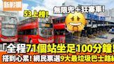 九巴9個「最垃圾」路線!網民:元朗去荃灣西、71個站坐咗成2個鐘 網絡熱話   熱話   新假期