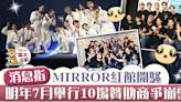 【MIRROR演唱會】消息指MIRROR將首登紅館開騷 明年7月舉行各大品牌爭相贊助 - 香港經濟日報 - TOPick - 娛樂