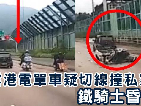 車CAM直擊|吐露港電單車疑切線撞私家車 鐵騎士昏迷