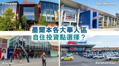 澳洲置業|墨爾本多個華人區各有優勢 自住投資如何選擇? | 蘋果日報