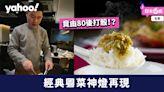 【佐敦美食】經典粵菜神燈再現?竟由80後打骰