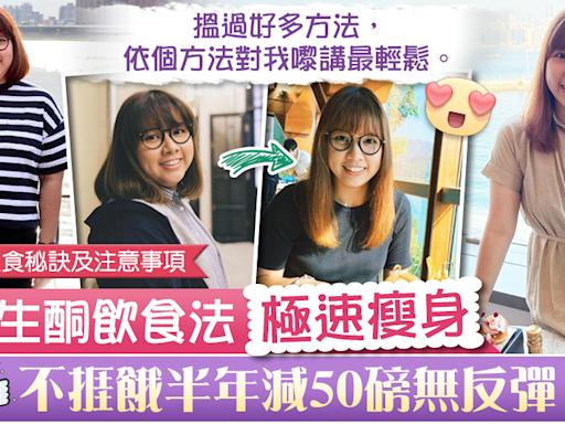 【減肥大作戰】少女生酮飲食法極速瘦身 不捱餓半年減50磅無反彈【附飲食秘訣】 - 香港經濟日報 - TOPick - 健康 - 健康資訊