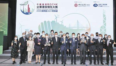 中銀香港將可持續發展融入戰略規劃 融通世界 造福社會