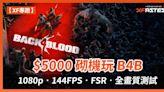 [XF 專題] $5000 砌機玩 B4B 1080p‧144FPS‧全畫質測試