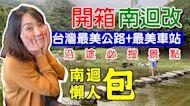 【南迴改 開箱 / 沿路景點解鎖】 南迴公路 雙流森林遊樂區 大武彩虹村 金崙溫泉