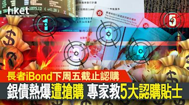 【銀色債券】銀債熱爆遭搶購 專家教路5大須知 - 香港經濟日報 - 即時新聞頻道 - 即市財經 - Hot Talk