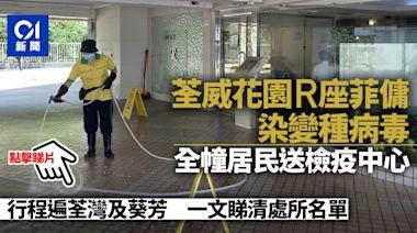 荃威花園菲傭染變種病毒 行程遍荃灣及葵芳 R座住戶須檢疫