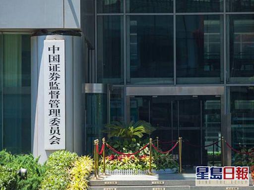 傳內地收緊企業來港上市規定 中國證監會否認
