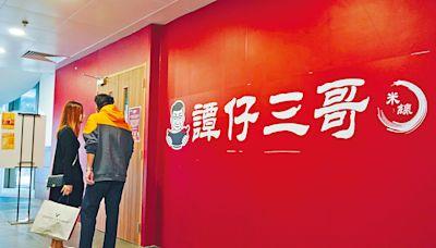 【新股速遞】譚仔闖關成功 最快下周招股 傳集資10億溢利增五成