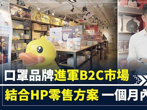 口罩品牌進軍B2C市場 結合HP零售方案 一個月內成功開店 | BusinessFocus