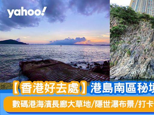 【香港好去處】港島南區秘境一日遊 數碼港海濱長廊大草地/隱世瀑布景/打卡石壆+海邊鞦韆