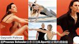 【運動抗疫】Gwyneth Paltrow 設計!美牌Proenza Schouler 首個運動限定系列G.Sport