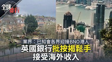 全球樓行|英銀行批按揭鬆手 接受海外收入 業界︰已知會各界迎接BNO港人 | 蘋果日報