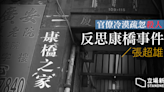 官僚冷漠疏忽殺人 — 反思康橋事件   張超雄   立場新聞