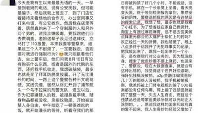 新聞 上海 - 看中國新聞網 - 海外華人 歷史秘聞 搜索「麻药」犯法?她竟被警察抓了整整一天(圖) - - 社會百態