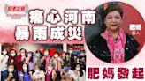 痛心河南暴雨成災 肥媽發起馬拉松式網上騷 36歌手為鄭州籌款 願災情早日消退!
