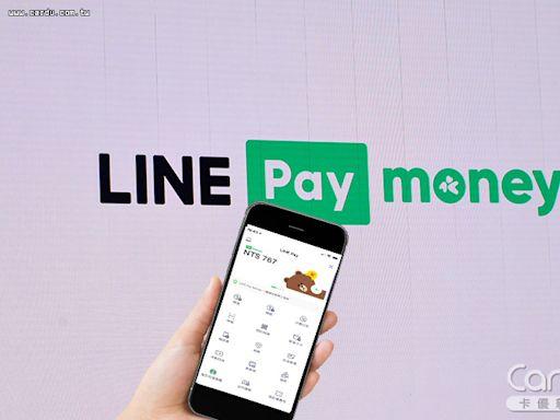 【分享文】秒懂LINE Pay Money是什麼?一支手機搞定吃喝玩樂 ! | 蕃新聞