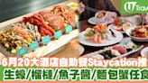 6月精選20大酒店自助餐Staycation推介生蠔﹑榴槤﹑魚子醬﹑麵包蟹任食! | U Travel 旅遊資訊網站