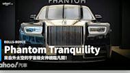【新車速報】以穹蒼淬鍊層峰奢華!全球限量25台天降隕石之作Rolls-Royce Phantom Tranquility驚豔抵台!