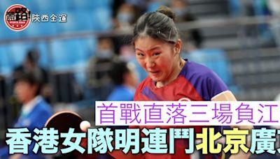 【全運直擊】香港乒乓女團首戰遇挫 三場負江蘇 明撼北京 廣東
