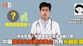 【投資專欄】中央監管+中國藥物定價自由被打壓,中國哪間免疫療法藥企仍有光明前景?(富L/窮S戒窮進化筆記)