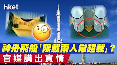 【神舟十二號】飛船「限載兩人」「長年超載」?官媒講出實情 - 香港經濟日報 - 中國頻道 - 國情動向